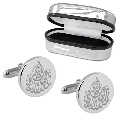 Allah Is The Light Round Sterling Silver Cufflinks (can be personalised)