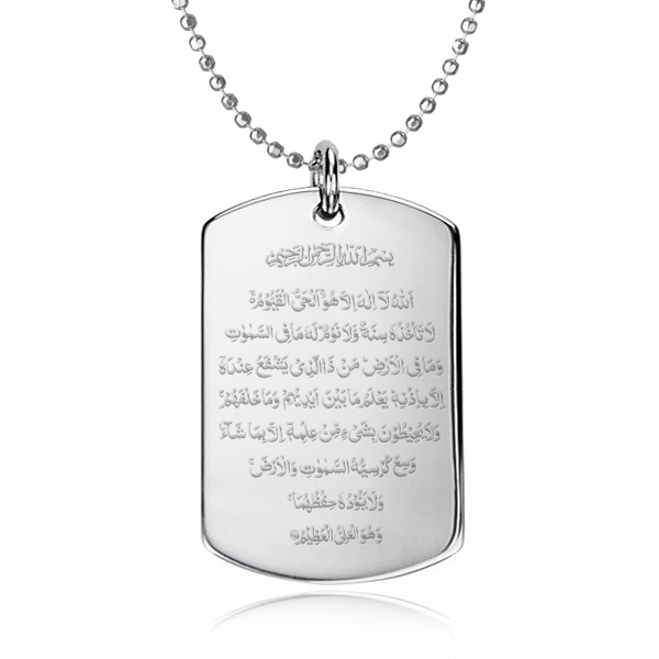 Ayat al kursi sterling silver dog tag can be personalised aloadofball Gallery
