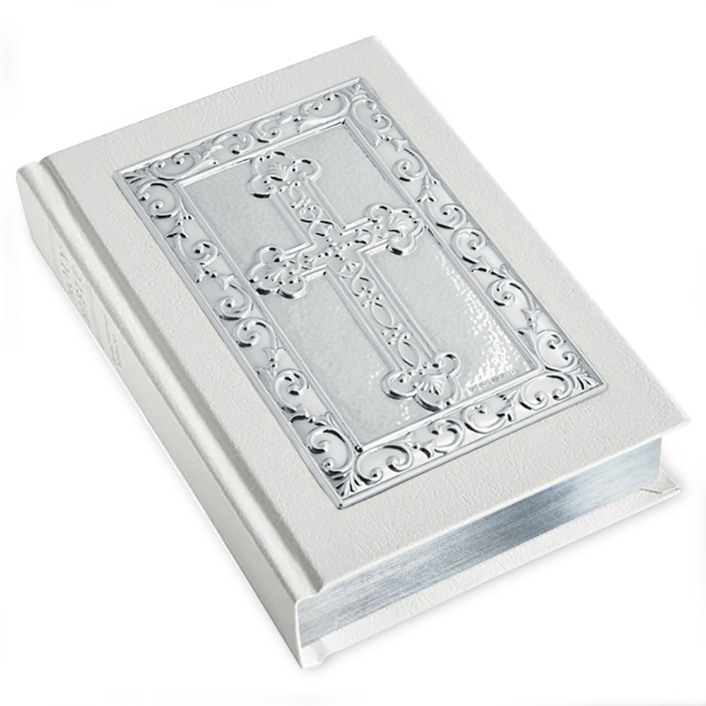 White Leatherette St. James Bible with Embossed Silver Plaque