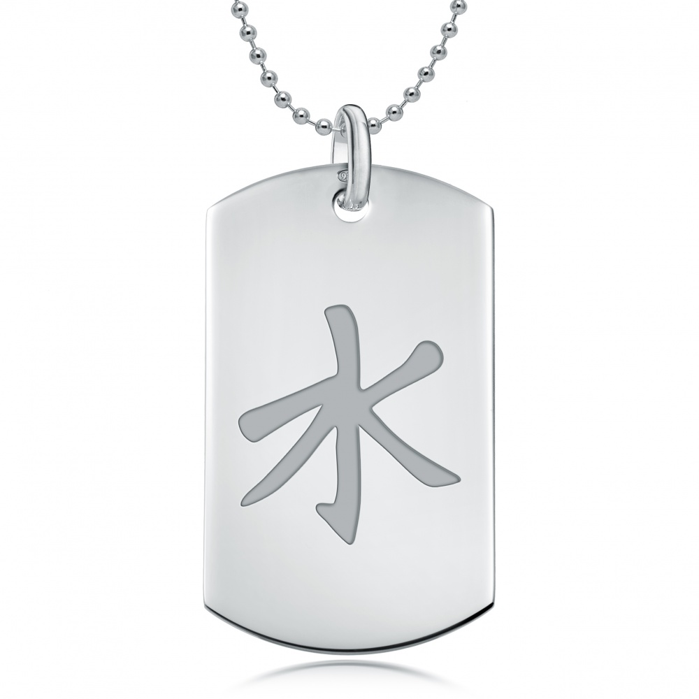 Confucian Sterling Silver Dog Tag Necklace (can be personalised)